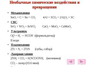 Необычные химические воздействия и превращения Механохимия SnO2 + C = Sn + CO2 4