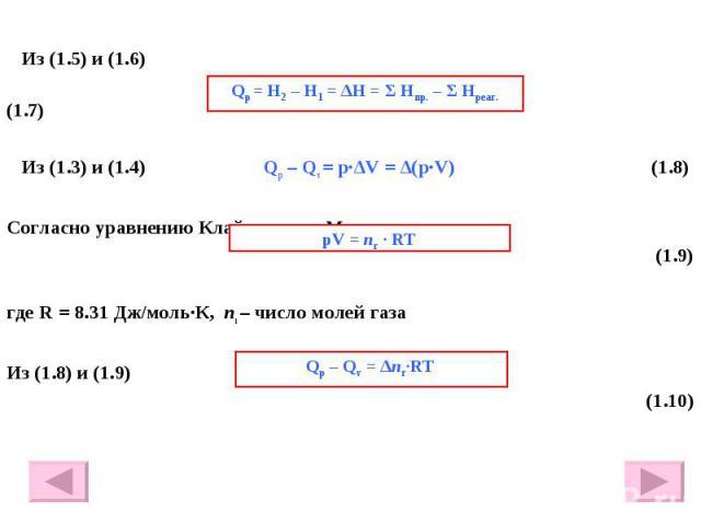 Из (1.5) и (1.6) Из (1.5) и (1.6) (1.7) Из (1.3) и (1.4) Qр – Qv = p·∆V = ∆(p·V) (1.8) Согласно уравнению Клайперона – Менделеева (1.9) где R = 8.31 Дж/моль·К, nг – число молей газа Из (1.8) и (1.9) (1.10)