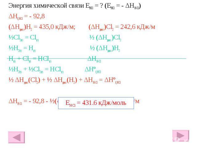 Энергия химической связи EHCl = ? (EHCl = - ΔHH-Cl) Энергия химической связи EHCl = ? (EHCl = - ΔHH-Cl) ΔHf,HCl = - 92,8 (ΔHдисс)H2 = 435,0 кДж/м; (ΔHдисс)Cl2 = 242,6 кДж/м ½Cl2(г) = Cl(г) ½ (ΔHдисс)Cl2 ½H2(г) = H(г) ½ (ΔHдисс)H2 H(г) + Cl(г) = HCl(…