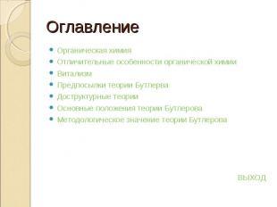 Органическая химия Органическая химия Отличительные особенности органической хим