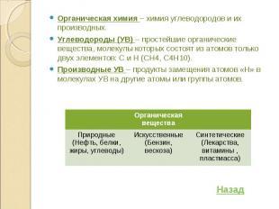 Органическая химия – химия углеводородов и их производных. Органическая химия –