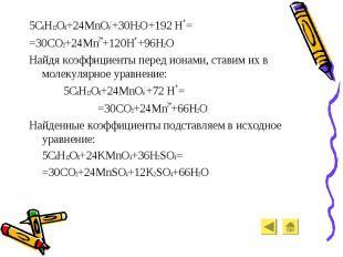 5C6H12O6+24MnO4-+30H2O+192 H+ = 5C6H12O6+24MnO4-+30H2O+192 H+ = =30CO2+24Mn2++12