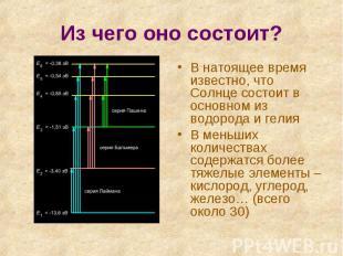 В натоящее время известно, что Солнце состоит в основном из водорода и гелия В н