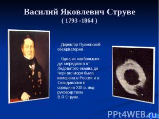 Василий Яковлевич Струве ( 1793 -1864 )