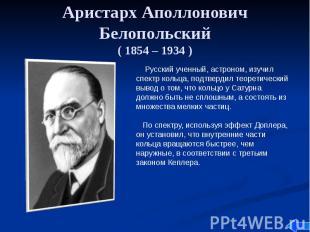 Аристарх Аполлонович Белопольский ( 1854 – 1934 )