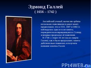 Эдмонд Галлей ( 1656 – 1742 )