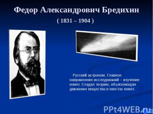 Федор Александрович Бредихин ( 1831 – 1904 )