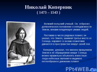 Николай Коперник ( 1473 – 1543 )