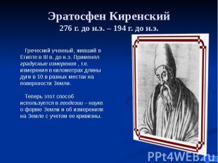 Эратосфен Киренский 276 г. до н.э. – 194 г. до н.э.