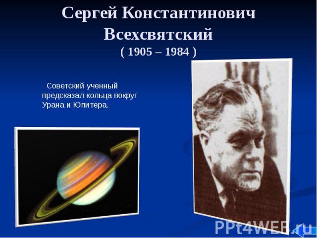 Сергей Константинович Всехсвятский ( 1905 – 1984 )