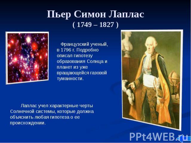 Пьер Симон Лаплас ( 1749 – 1827 )