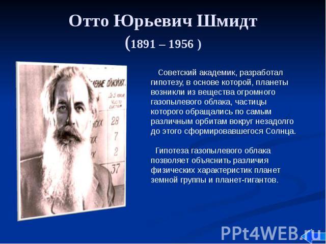 Отто Юрьевич Шмидт (1891 – 1956 )