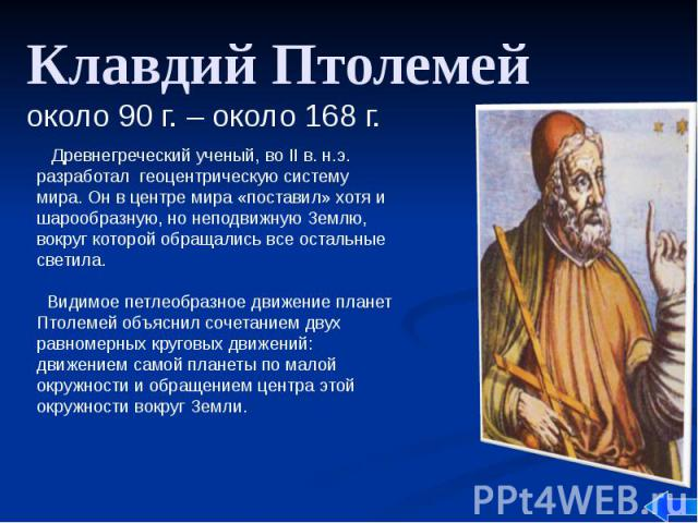 Клавдий Птолемей около 90 г. – около 168 г.