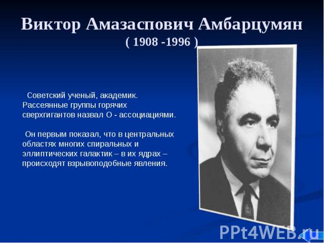 Виктор Амазаспович Амбарцумян ( 1908 -1996 )