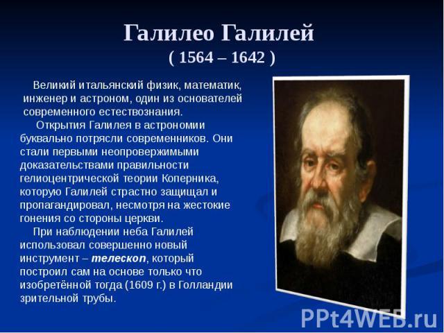 Галилео Галилей ( 1564 – 1642 )