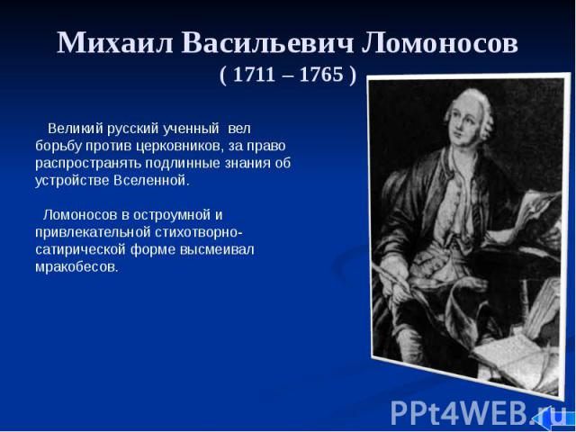 Михаил Васильевич Ломоносов ( 1711 – 1765 )