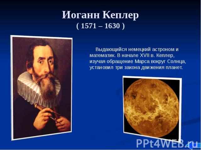 Иоганн Кеплер ( 1571 – 1630 )