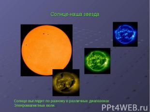 Солнце-наша звезда