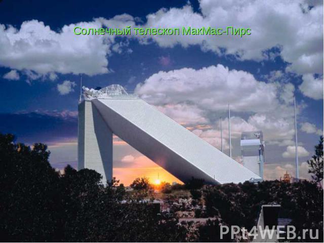 Солнечный телескоп МакМас-Пирс
