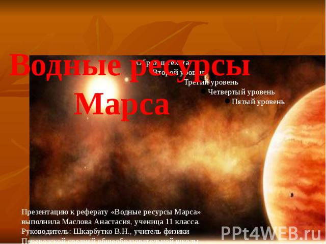 Водные ресурсы Марса