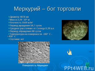 Меркурий – бог торговли Диаметр 4878 км Масса 3,28· 10²³ кг Плотность 5500 кг/м³