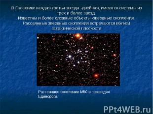 В Галактике каждая третья звезда -двойная, имеются системы из трех и более звезд