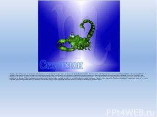 Скорпион умеет очень хорошо контролировать свой характер, но есть приметы, по ко
