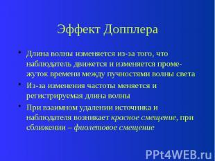 Эффект Допплера Длина волны изменяется из-за того, что наблюдатель движется и из