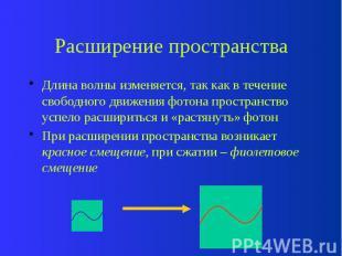 Расширение пространства Длина волны изменяется, так как в течение свободного дви