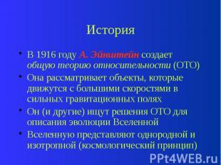 История В 1916 году А. Эйнштейн создает общую теорию относительности (ОТО) Она р