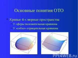 Основные понятия ОТО Кривые 4-х мерные пространства У сферы положительная кривиз