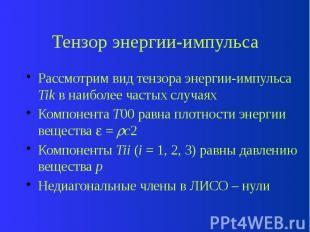 Тензор энергии-импульса Рассмотрим вид тензора энергии-импульса Tik в наиболее ч