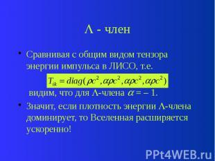 - член Сравнивая с общим видом тензора энергии импульса в ЛИСО, т.е. видим, что