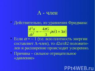 - член Действительно, из уравнения Фридмана: Если = – 1 (т.е. всю плотность энер