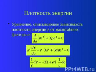Плотность энергии Уравнение, описывающее зависимость плотности энергии от масшта
