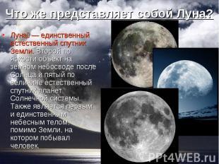 Луна — единственный естественный спутник Земли. Второй по яркости объект на земн