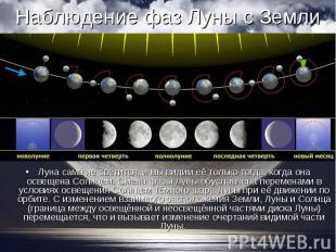 Луна сама не светится, и мы видим её только тогда, когда она освещена Солнцем. С