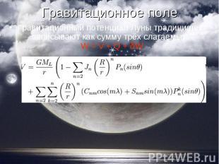Гравитационный потенциал Луны традиционно записывают как сумму трёх слагаемых: W