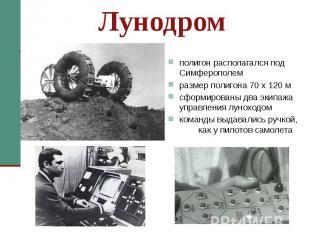 Лунодром полигон располагался под Симферополем размер полигона 70 х 120 м сформи