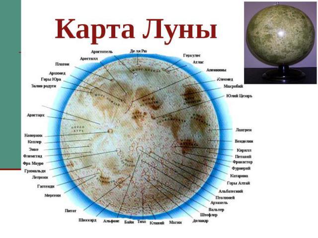 Карта Луны
