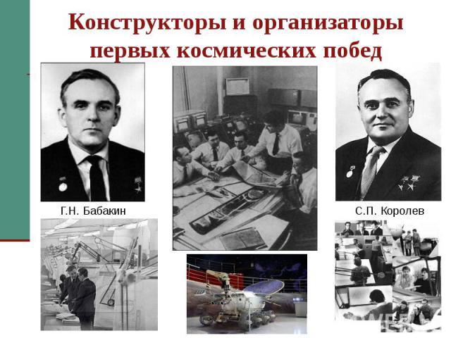 Конструкторы и организаторы первых космических побед