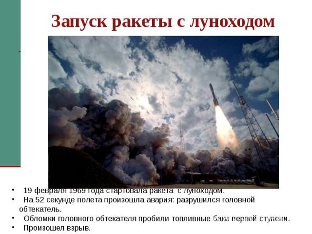 Запуск ракеты с луноходом