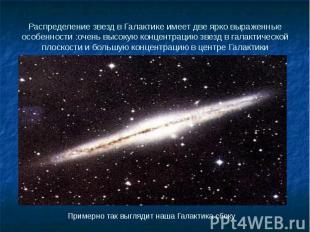 Распределение звезд в Галактике имеет две ярко выраженные особенности :очень выс