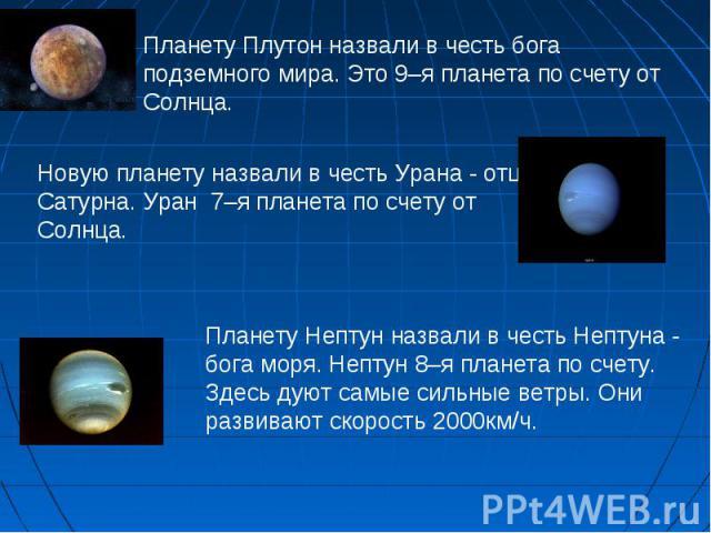Планету Плутон назвали в честь бога подземного мира. Это 9–я планета по счету от Солнца. Планету Плутон назвали в честь бога подземного мира. Это 9–я планета по счету от Солнца.