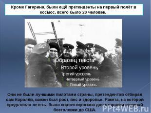 Они не были лучшими пилотами страны, претендентов отбирал сам Королёв, важен был