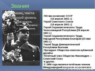 Звания Лётчик-космонавт СССР (14 апреля 1961 г.) Герой Советского Союза (14 апре