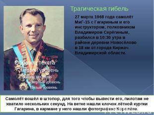 Трагическая гибель 27 марта 1968 года самолёт МиГ-15 с Гагариным и его инструкто