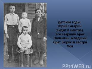 Детские годы. Детские годы. Юрий Гагарин (сидит в центре), его старший брат Вале
