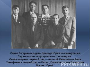 Семья Гагариных в день приезда Юрия на каникулы из Саратовского индустриального