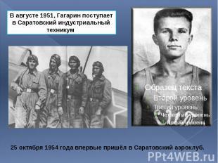 25 октября 1954 года впервые пришёл в Саратовский аэроклуб. 25 октября 1954 года